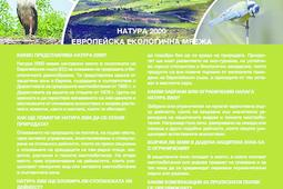 Info sheet on NATURA 2000 on Bulgarian